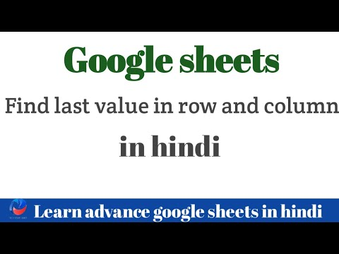 Google sheets in hindi : How to find last value in row and column || find last value in range excel