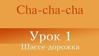 """""""Cha-cha-cha"""" Урок 1 (Шассе-дорожка)"""