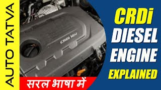 What is a CRDi Diesel Engine? | How it is better ? | A Basic Overview | Hindi