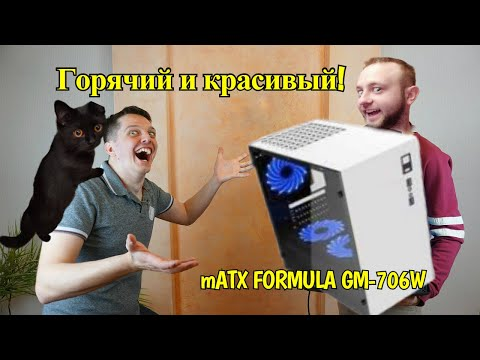 Мой новый Корпус MATX FORMULA GM-706W + Вентилятор AEROCOOL Motion 12 Plus Blue
