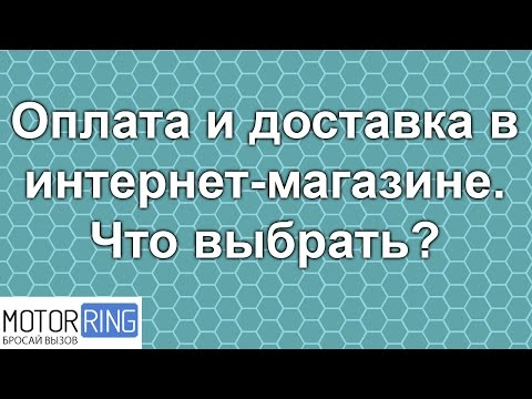Оплата и доставка в интернет-магазине. Что выбрать?   Полезная информация от MotoRRing.ru