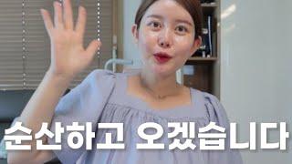 Vlog|출산 전 마지…