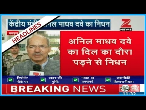 Life story of cabinet minister 'Anil Madhav Dave'