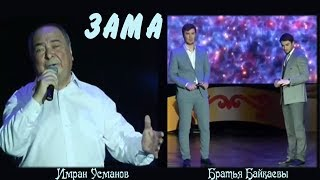 Любимые песни не стареют. Зама - Имран Усманов и братья Байкаевы.