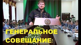Рамзан Кадыров провел совещание с  правительством Чечни!