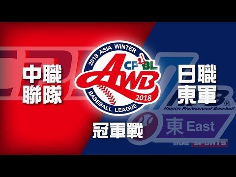 2018AWB 冠軍戰 ::中職聯隊CPBL -  日職東軍NPB-E :: 2018亞洲冬季棒球聯盟 Asian Winter Baseball League 網路直播