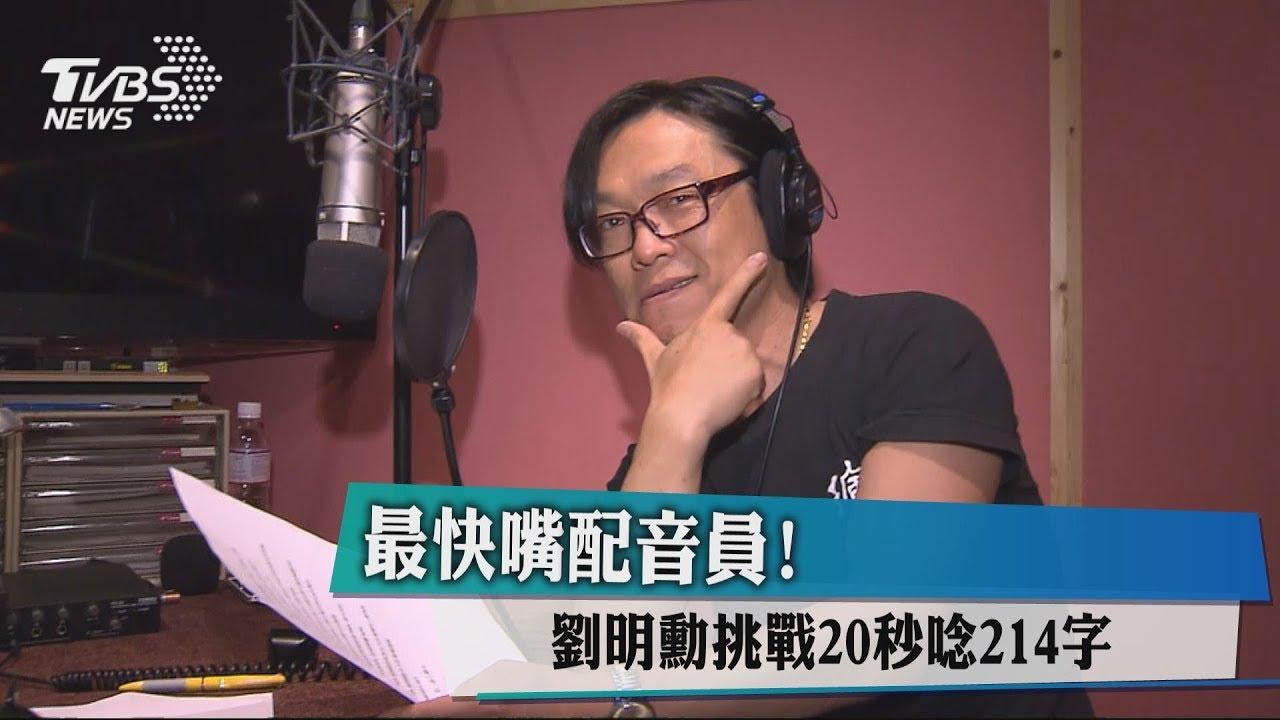 最快嘴配音員! 劉明勳挑戰20秒唸214字 - YouTube