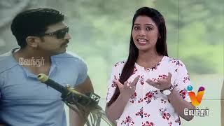 Vendhar Review – 05-03-2017 – Vendhar tv Show