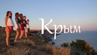 Безумно красивый Крым(Красивое видео про путешествие на полуостров Крым в 2015 Саша: http://vk.com/alexandra1989 http://instagram.com/yakrasa http://twitter.com/acherem..., 2015-07-14T08:20:46.000Z)