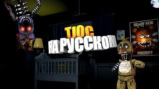 TJOC НА РУССКОМ! ✅ The Joy of Creation: Story Mode На Русском #1