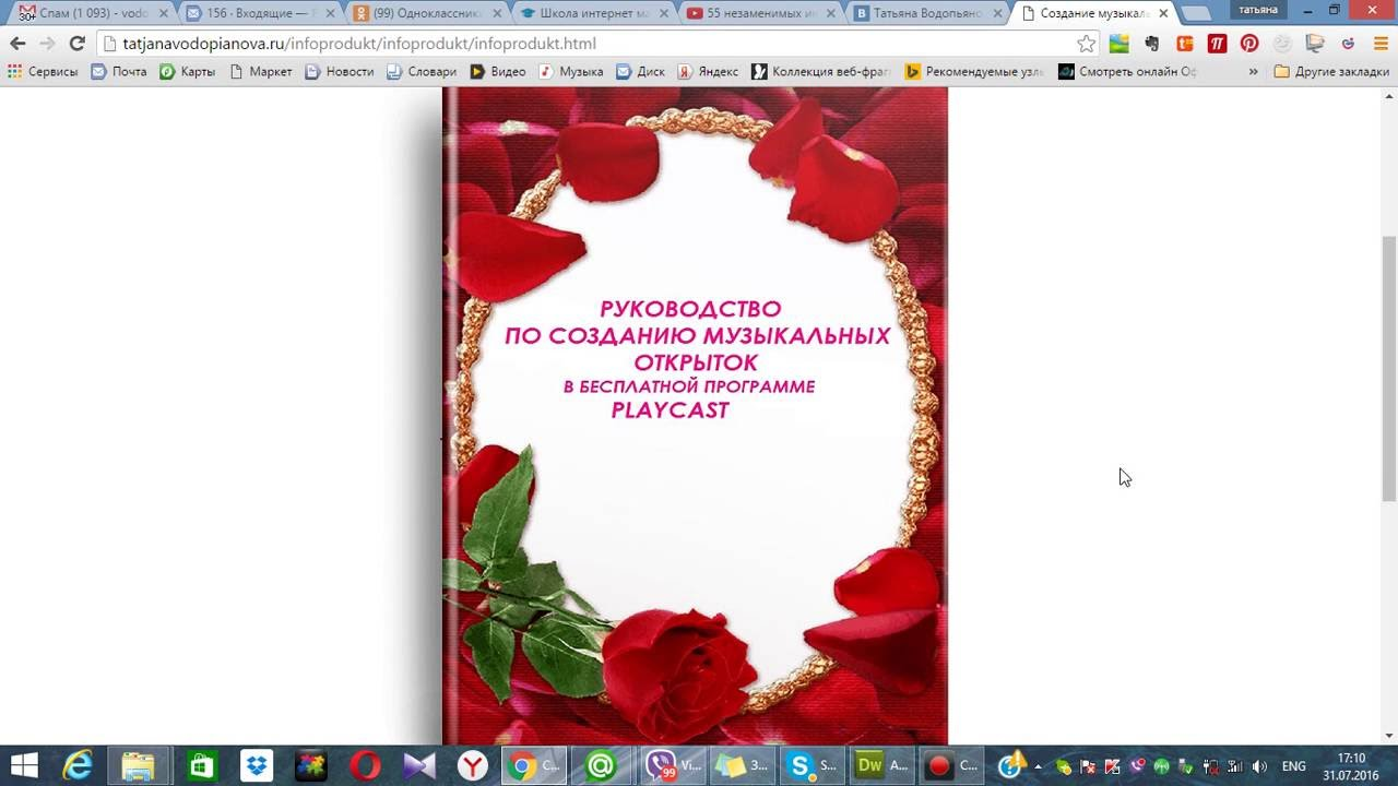 Пушистый открытка, программу музыкальной открытки