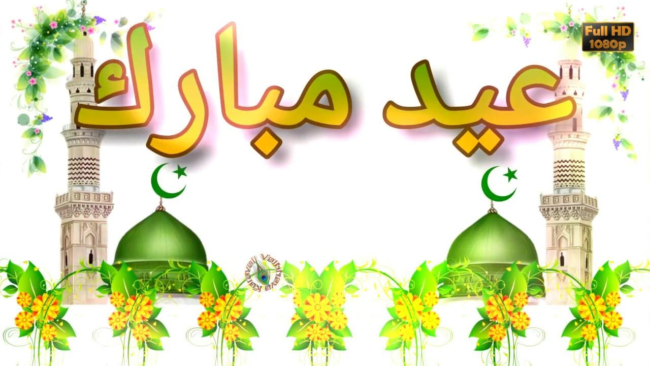 Happy Eid Mubarakarabic Best Wishesimagesgreetingsmessages