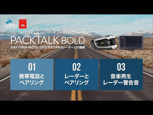 『3分で分かる!PACKTALK BOLDとDAYTONA MOTO GPS RADARとの接続』
