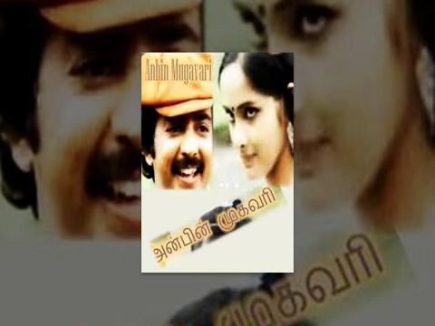 Anbin Mugavari Tamil Full Movie : Mohan and Sasikala
