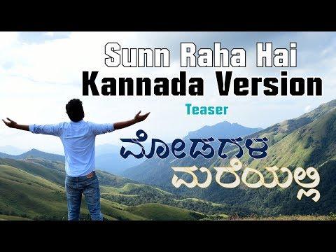 Modagala Mareyalli Teaser | Aashiqui 2 | Sun Raha Hai Na Tu | Kannada version (HD)