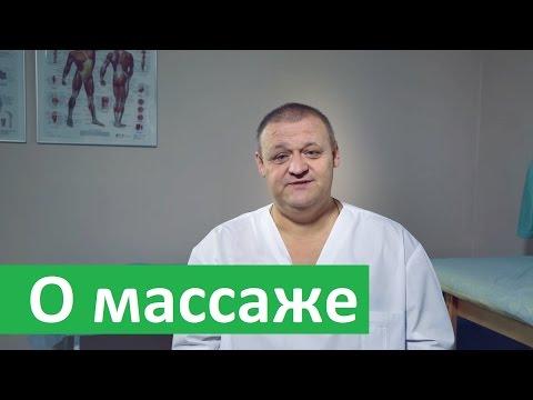 Массаж. Сеть медицинских клиник Здоровье о массаже.