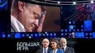 Украина: без прав, без правил? Большая игра. Выпуск от 14.02.2019