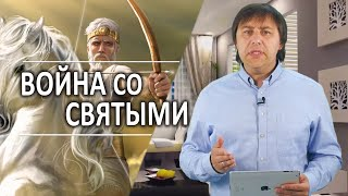 #216 Война со святыми - Алексей Осокин - Библия 365