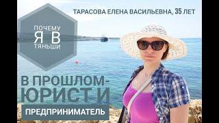 ПОЧЕМУ Я В ТЯНЬШИ! Тарасова Елена Васильевна, 35 лет. В прошлом - юрист и предприниматель.