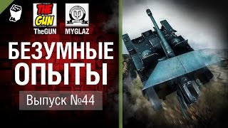Безумные Опыты №44 - от TheGUN & MYGLAZ [World of Tanks]