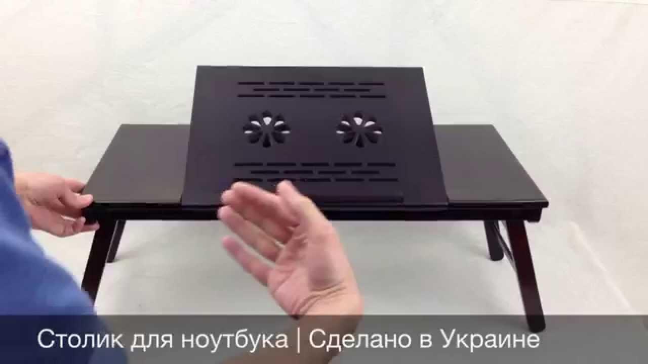 Большой выбор столиков и столов для ноутбуков!. Столик для ноутбука в кровать!. Доставка в москве, в санкт-петербурге, в регионы! .