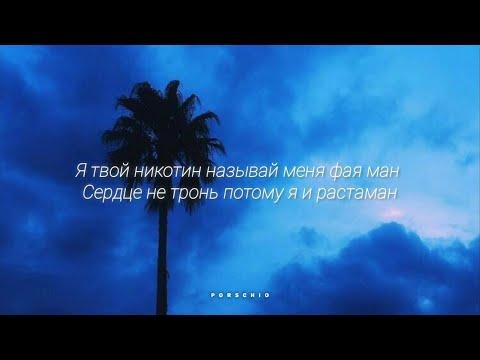 TIMRAN feat. Batousai - Музыка (Текст/Lyrics)