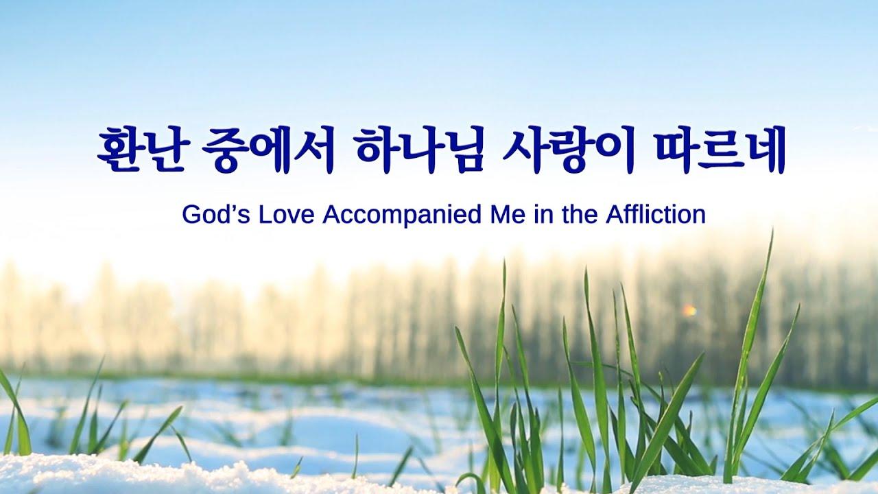 기독교 영화 <환난 중에서 하나님 사랑이 따르네>