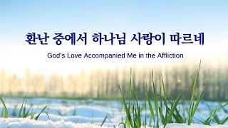 전능하신 하나님 교회 체험박해 단편영화 <환난 중에서 하나님 사랑이 따르네>