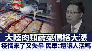 大陸肉類蔬菜價格大漲 民眾:還讓人活嗎?|@新聞精選【新唐人亞太電視】三節新聞Live直播 |20210113 - YouTube