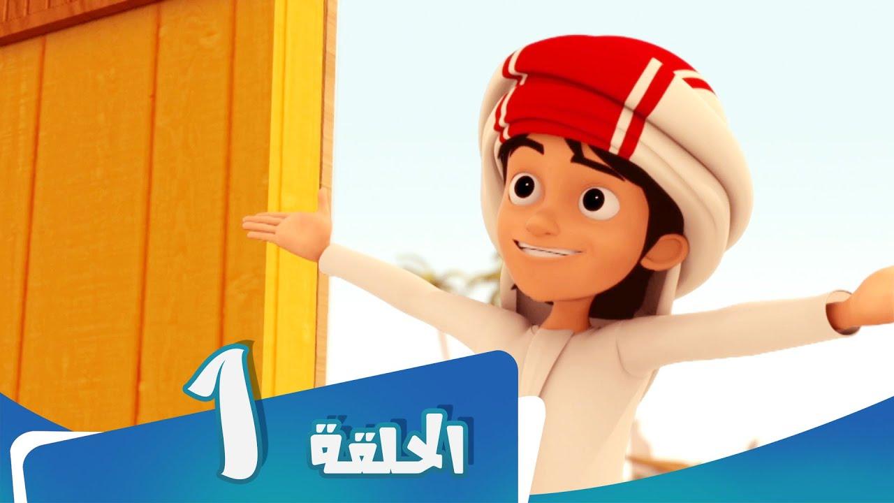 مسلسل منصور - الحلقة 2 -اقتحام واخنراع 1 Mansour Cartoon