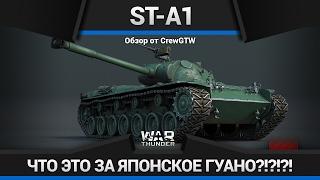 КОРОЛЕВСКОЕ ЯПОНСКОЕ ГУАНО ST-A1 в War Thunder