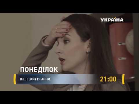 Другая жизнь Анны (2019, Украина) – трейлер
