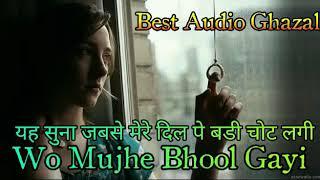 Wo Mujhe Bho Gayi | Yeh Suna Jabse Mere Dil Pe Badi Chot Lagi | वो मुझे भूल गयी | Sad Ghazal