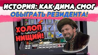История про Диму Казино который смог обыграть Вулкан в Резиденте!