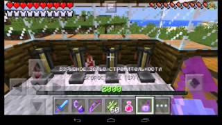 Как варить зелья | Туториал | Minecraft PE 0.13.0