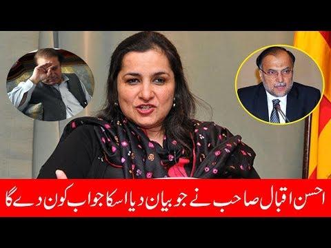 Interior Minister Ahsan Iqbal statements are dangerous, says Nasim Zehra | 24 News HD