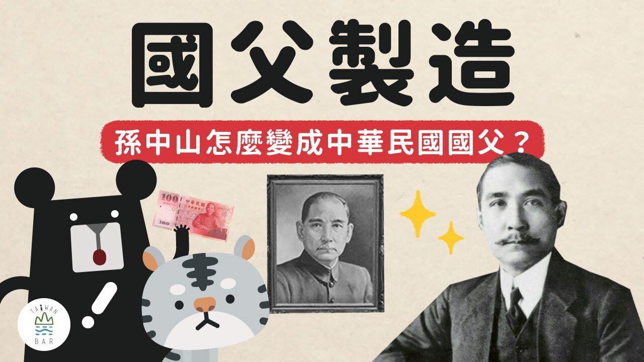 孫中山會成為中華民國國父,是和美國學的! -《動畫世界史中國篇》EP2|臺灣吧TaiwanBar