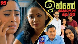 Iththo - ඉත්තෝ | 95 (Season 4 - Episode 20) | SepteMber TV Originals Thumbnail