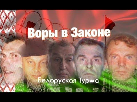 Могилы Белорусских Воров