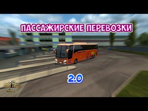 ПАССАЖИРСКИЕ ПЕРЕВОЗКИ 2.0 ETS2