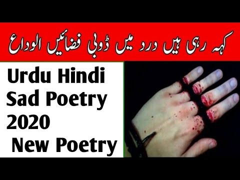 Alvida || Urdu Hindi Sad Poetry || Alvida Poetry || Alvida Shayari || Alwidai Nazam