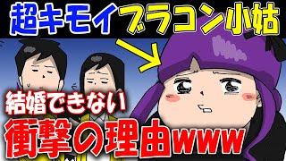 【マンガ】超キモイブラコン小姑が結婚できない衝撃にわけ・・・ thumbnail