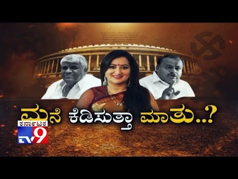 Mane Kedisutta Maathu: Debate On HD Revanna's Derogatory Remarks On Sumalatha, Heated Discussion