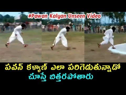 Pawan Kalyan Unseen Video   పవన్ కళ్యాణ్ ఎలా పరిగెడుతున్నాడో చూస్తే బిత్తరపోతారు   Fata Fut News