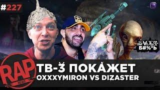 OXXXYMIRON VS DIZASTER на ТВ | L'One | Noize MC | T-Fest, Bumble Beezy, Jubilee, Раут #RapNews 227