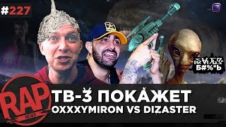 OXXXYMIRON VS DIZASTER на ТВ | L