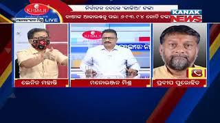 Manoranjan Mishra Live: Kalia Scheme Money Sent To 34 Lakh Farmers Account