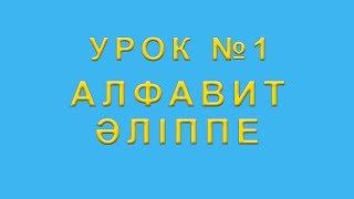 Әліппе. Алфавит казахского языка
