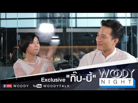 'กิ๊บ - บี้' เบื้องหลังการทำงานในประเทศจีน และความลับของหน้ากากซาลาเปา!!! #WoodyNight