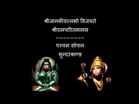 Full Sunderkand - Listen and Read with Hindi Lyrics - 1 Hour